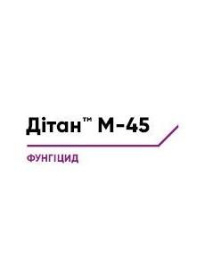 Фунгіцид Дітан М-45