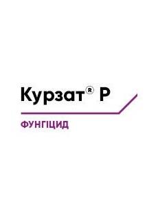 Фунгицид Курзат Р