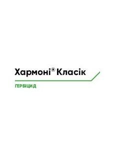 Гербицид Хармони Классик