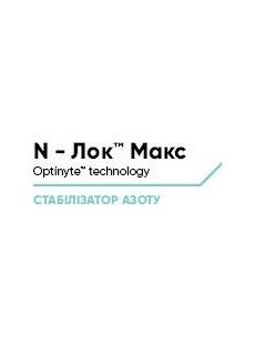 Стабілізатор азоту N-Лок Макс