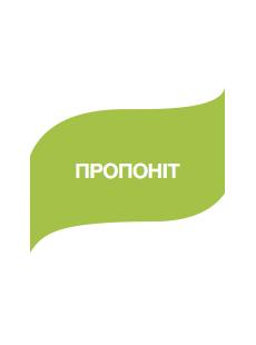 Гербіцид Пропоніт