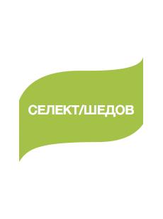 Гербицид Селект/Шедов