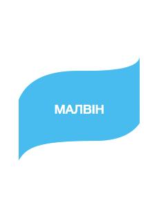 Фунгицид Малвин