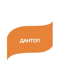 Інсектицид Дантоп