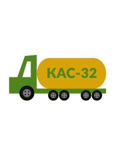 Жидкое азотное удобрение КАС-32