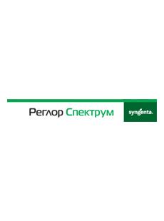 Десикант-гербицид Реглор Спектрум 150