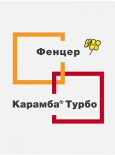 Ріпак озимий Фенцер (2 п.о.) + Карамба Турбо (5 л) - Пак Стійкий