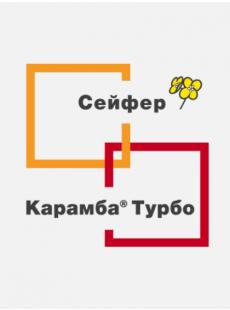 Рапс озимый Сейфер (2 п.е.) + Карамба Турбо (5 л) - Пак Совершенный