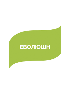 Гербіцид Еволюшн