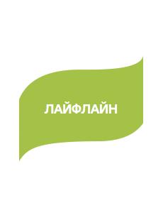 Гербіцид Лайфлайн