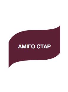 Прилипач Аміго Стар