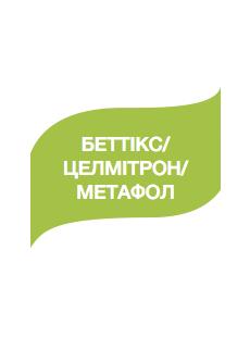 Гербіцид Беттікс