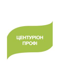 Гербіцид Центуріон Профі